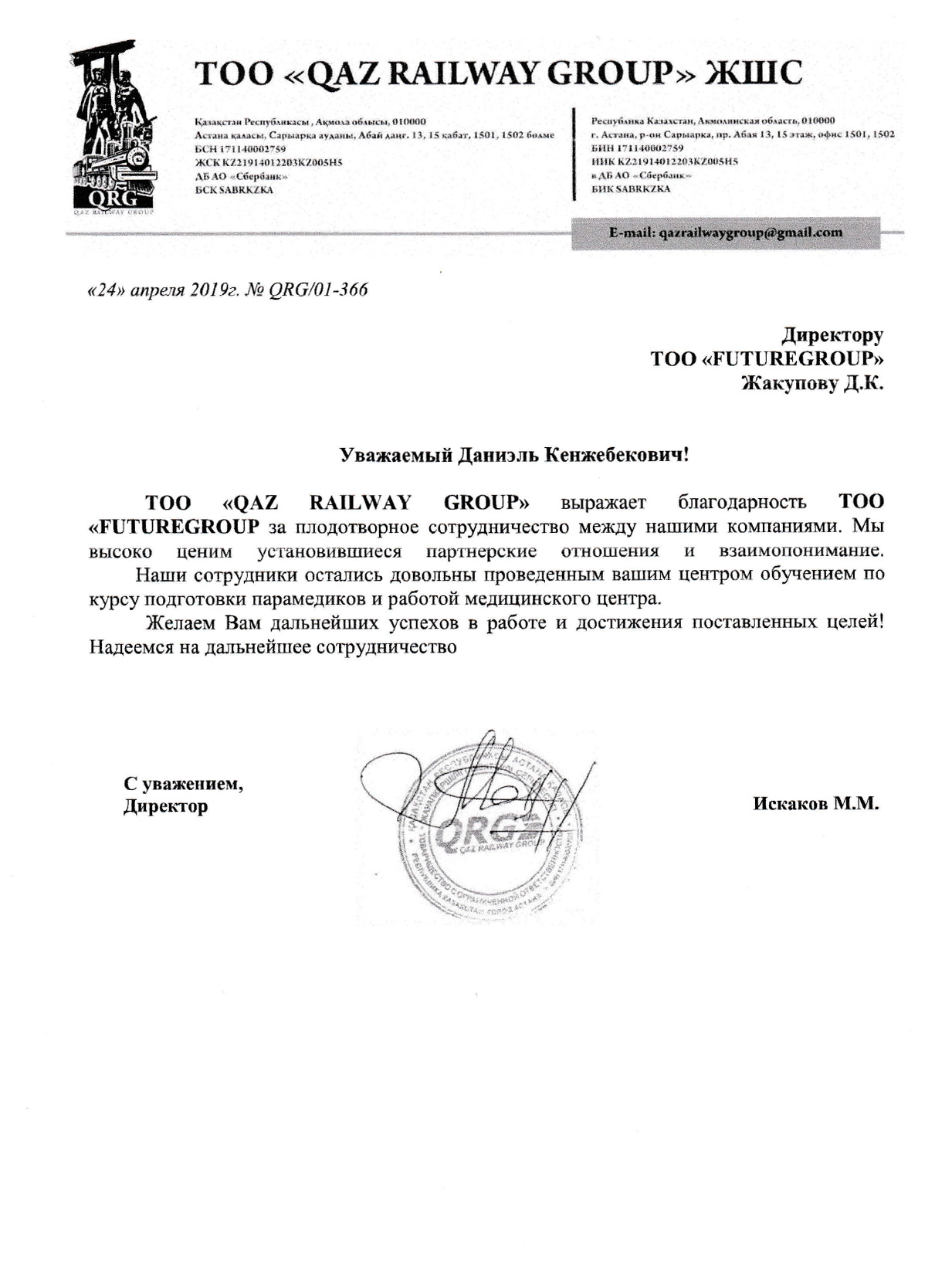"ТОО ""QAZ RAILWAY GROUP"" ЖШС"